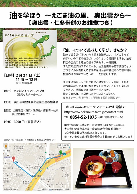 egoma-kai2-480.jpg