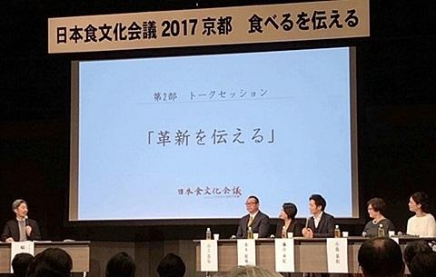 kyoto_kaigi2.JPG