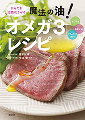 omega3.jpg