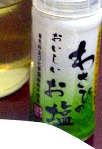karei-shio2.jpg