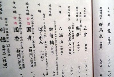 oz-sake.jpg