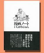 漫画ノート