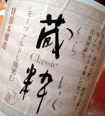 saku-sake2.jpg