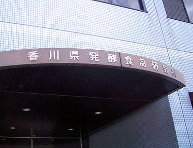香川発酵食品研究所