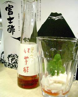 七彩富士酢