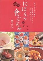 日本の食ごよみ