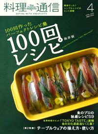 料理通信4