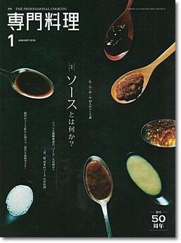 月刊専門料理.JPG