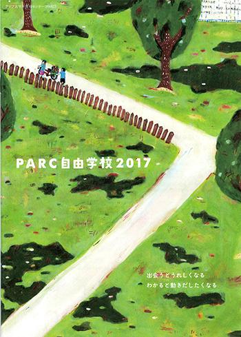 PARC2017_a.jpg