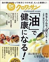 cro-oils.jpg