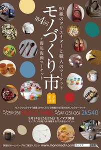 monodukuriichi_dm_omote.jpg