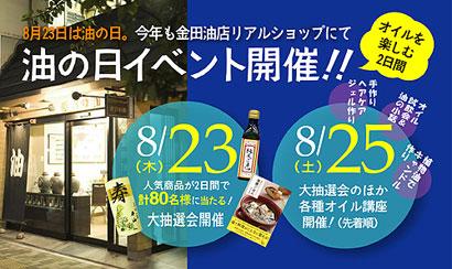 oilday01_2012-410.jpg