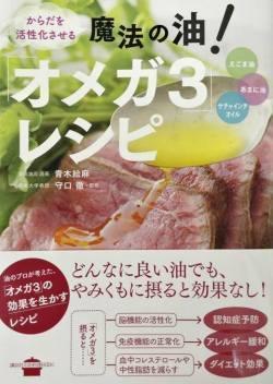 omega3-book.jpg