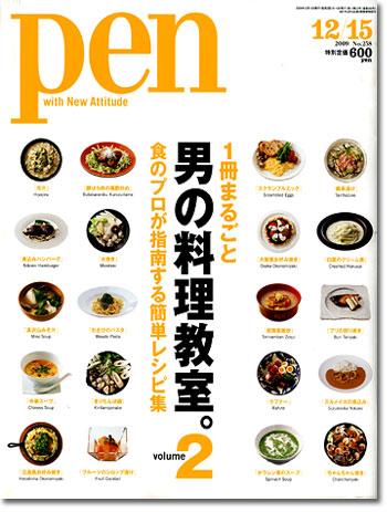 pen-cv.jpg