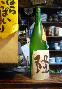 tz-sake.jpg