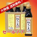 えごま油セール
